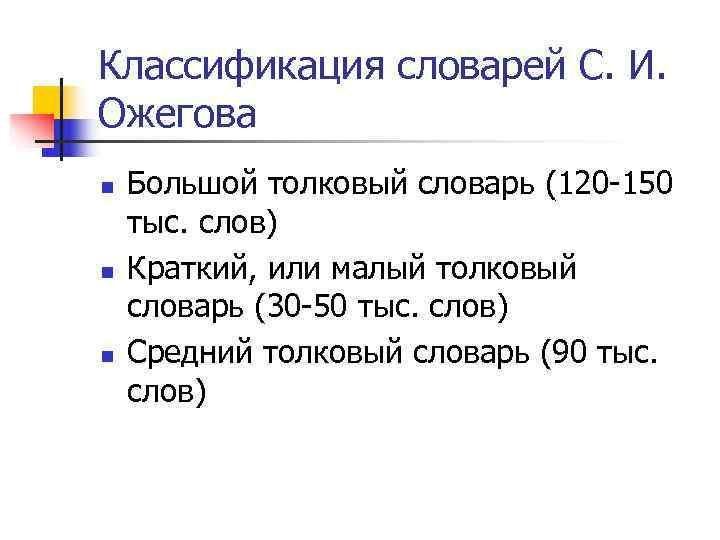 Классификация словарей С. И.  Ожегова n  Большой толковый словарь (120 150 тыс.
