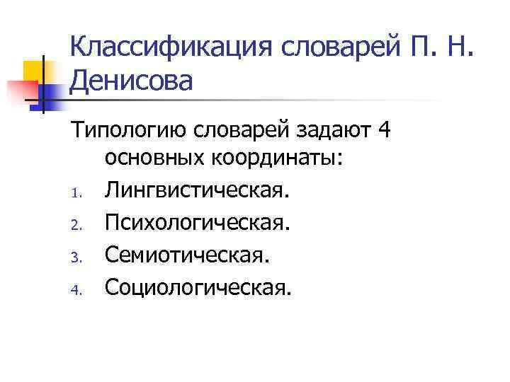 Классификация словарей П. Н.  Денисова Типологию словарей задают 4 основных координаты: 1. Лингвистическая.
