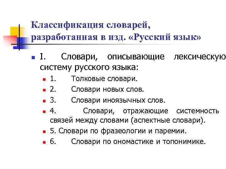 Классификация словарей, разработанная в изд.  «Русский язык» n  I.  Словари,