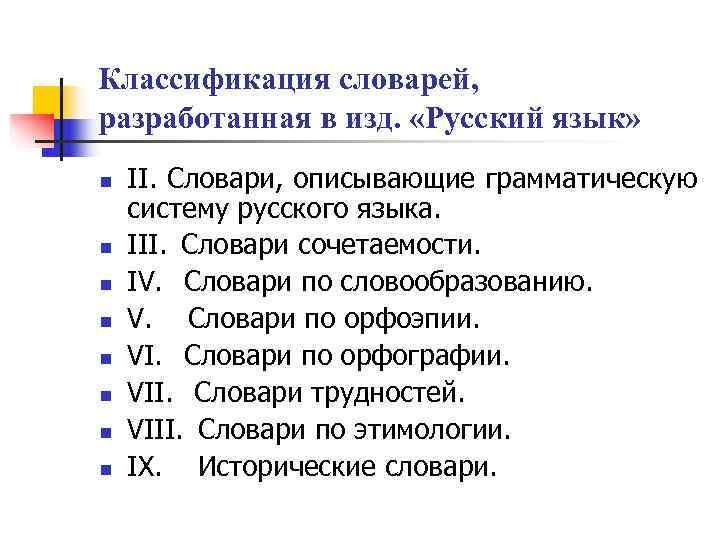 Классификация словарей, разработанная в изд.  «Русский язык» n  II. Словари, описывающие грамматическую