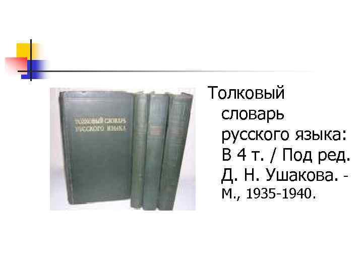 Толковый  словарь  русского языка:  В 4 т. / Под ред.