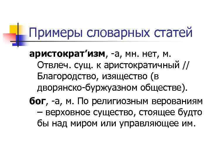 Примеры словарных статей аристократ'изм,  а, мн. нет, м. Отвлеч. сущ. к аристократичный //