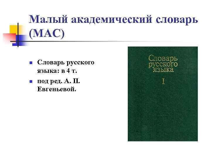 Малый академический словарь (МАС) n  Словарь русского языка: в 4 т. n