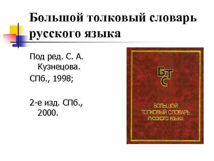 Большой толковый словарь русского языка Под ред. С. А. Кузнецова.  СПб. , 1998;