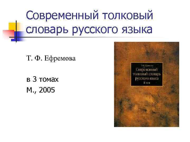 Толковый словарь Ефремовой Скачать Pdf
