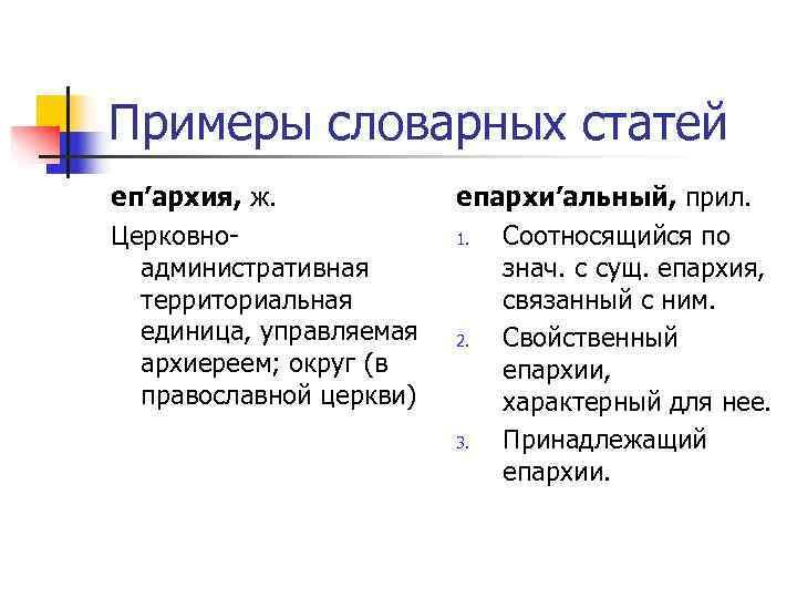 Примеры словарных статей еп'архия, ж.    епархи'альный, прил. Церковно   1.