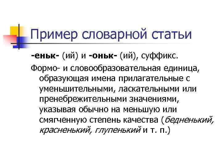 Пример словарной статьи -еньк- (ий) и -оньк- (ий), суффикс. Формо и словообразовательная единица, образующая