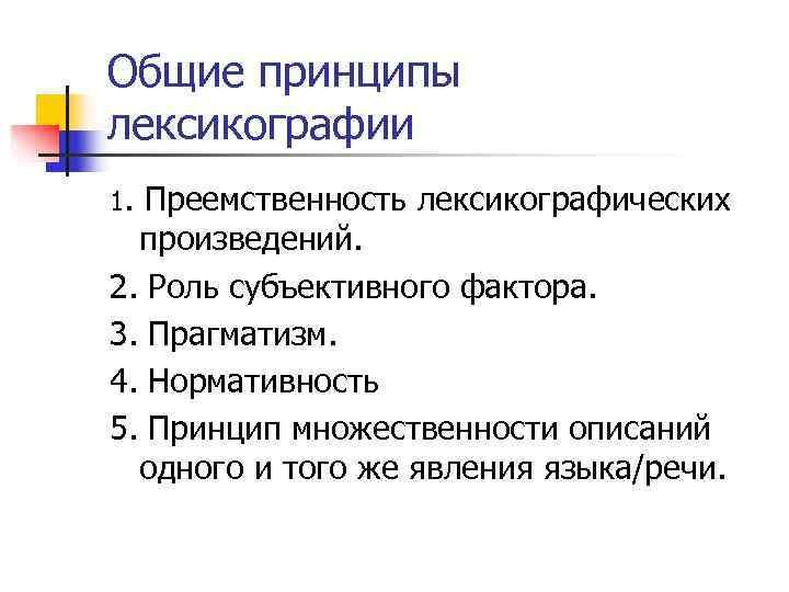 Общие принципы лексикографии 1. Преемственность лексикографических  произведений. 2. Роль субъективного фактора. 3. Прагматизм.