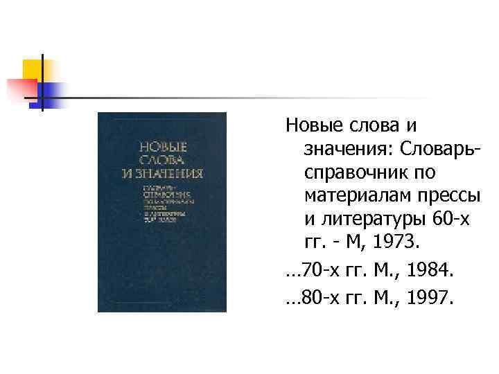Новые слова и  значения: Словарь  справочник по  материалам прессы  и