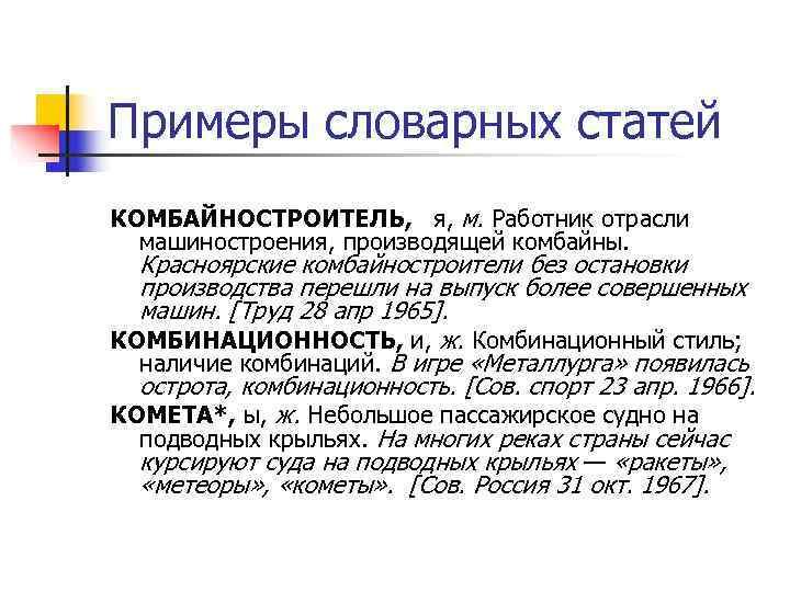 Примеры словарных статей КОМБАЙНОСТРОИТЕЛЬ, я, м. Работник отрасли  машиностроения, производящей комбайны. Красноярские комбайностроители