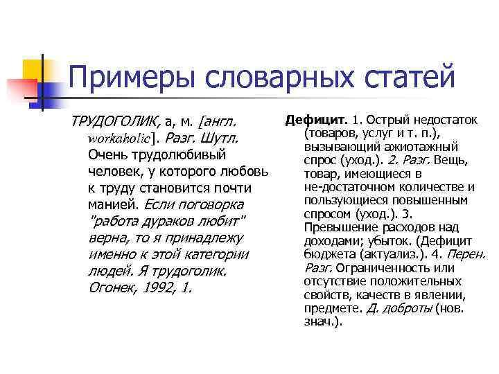 Примеры словарных статей ТРУДОГОЛИК, а, м. [англ.   Дефицит. 1. Острый недостаток