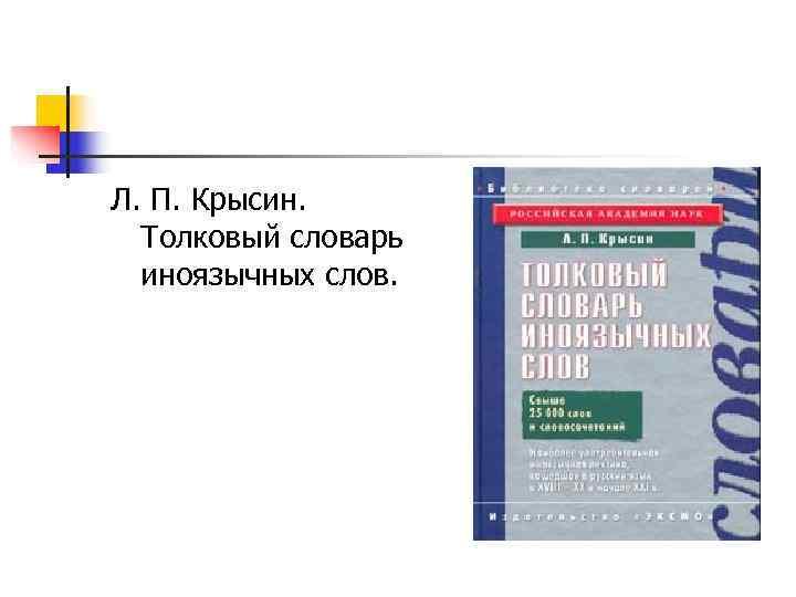 Л. П. Крысин. Толковый словарь  иноязычных слов.