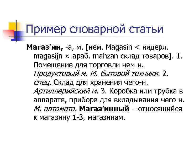 Пример словарной статьи Магаз'ин,  а, м. [нем. Magasin < нидерл.  magasijn <