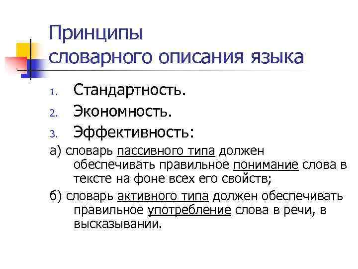 Принципы словарного описания языка 1.  Стандартность. 2.  Экономность. 3.  Эффективность: а)