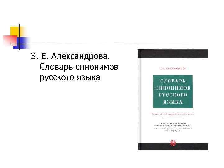 З. Е. Александрова. Словарь синонимов  русского языка
