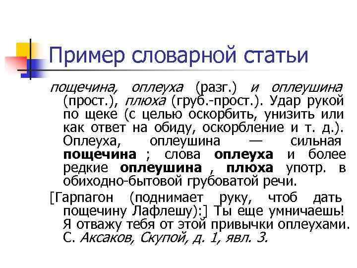 Пример словарной статьи пощечина, оплеуха (разг. ) и оплеушина  (прост. ),  плюха