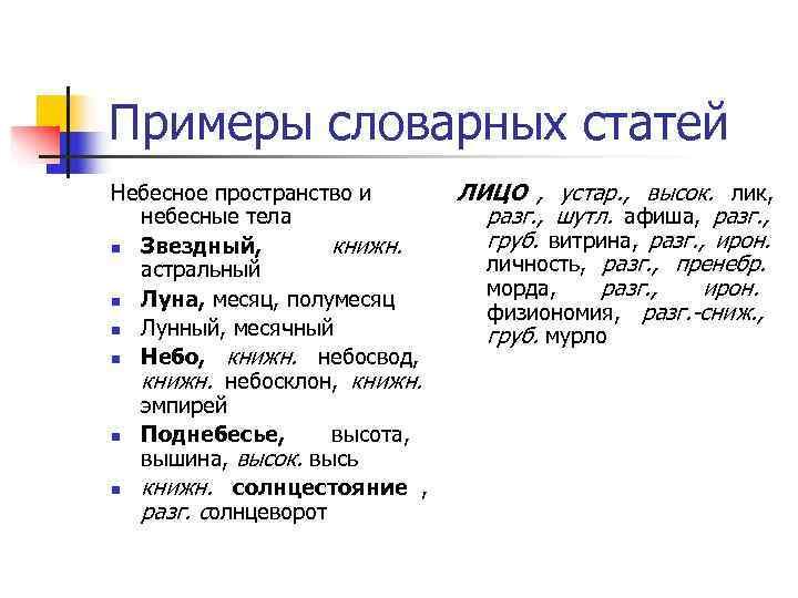 Примеры словарных статей Небесное пространство и  ЛИЦО , устар. , высок. лик, небесные