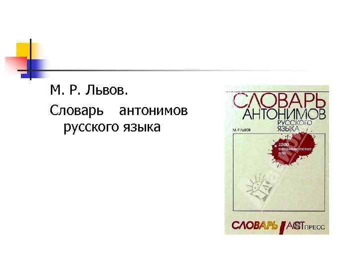 М. Р. Львов.  Словарь антонимов  русского языка