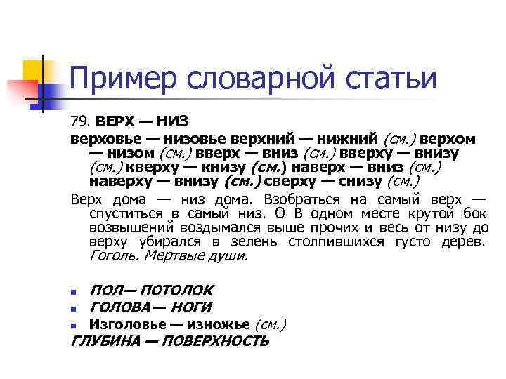 Пример словарной статьи 79. ВЕРХ — НИЗ верховье — низовье верхний — нижний (см.