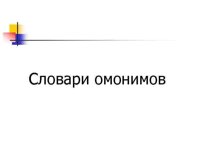 Словари омонимов