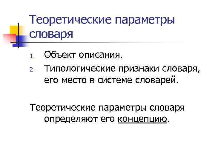 Теоретические параметры словаря 1.  Объект описания. 2.  Типологические признаки словаря,  его