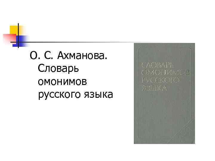 О. С. Ахманова.  Словарь  омонимов  русского языка