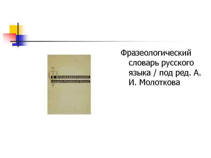 Фразеологический  словарь русского  языка / под ред. А.  И. Молоткова