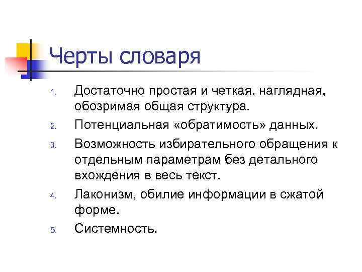 Черты словаря 1.  Достаточно простая и четкая, наглядная,  обозримая общая структура. 2.