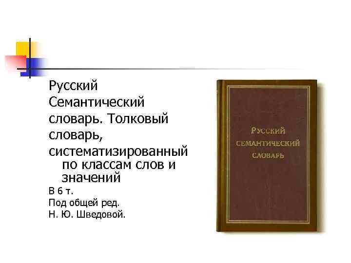 Русский Семантический словарь. Толковый словарь, систематизированный  по классам слов и  значений В