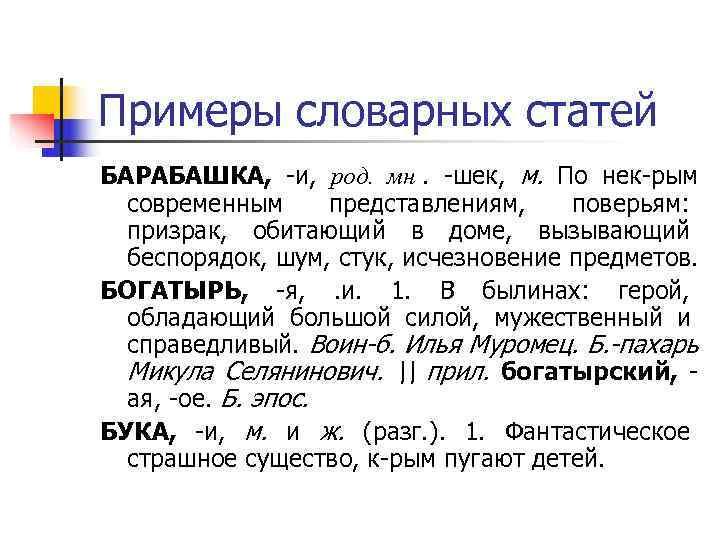 Примеры словарных статей БАРАБАШКА,  и,  род. мн.  шек,  м. По