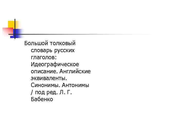 Большой толковый  словарь русских  глаголов: Идеографическое  описание. Английские  эквиваленты. Синонимы.