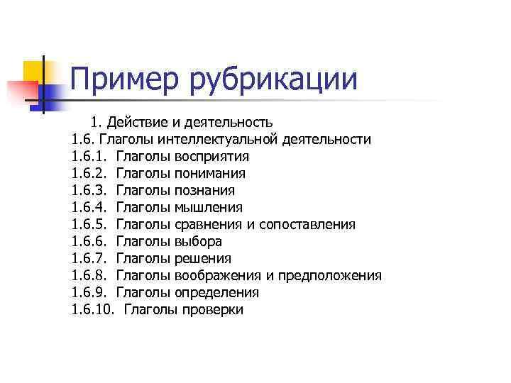 Пример рубрикации  1. Действие и деятельность 1. 6. Глаголы интеллектуальной деятельности 1. 6.