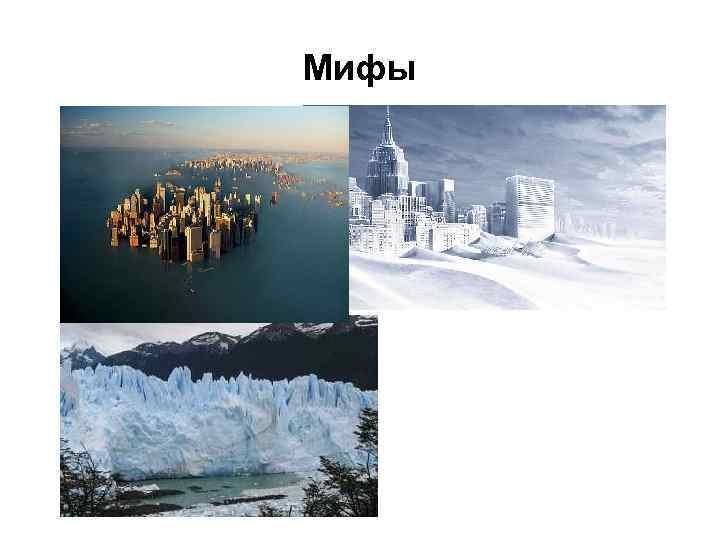 >Мифы