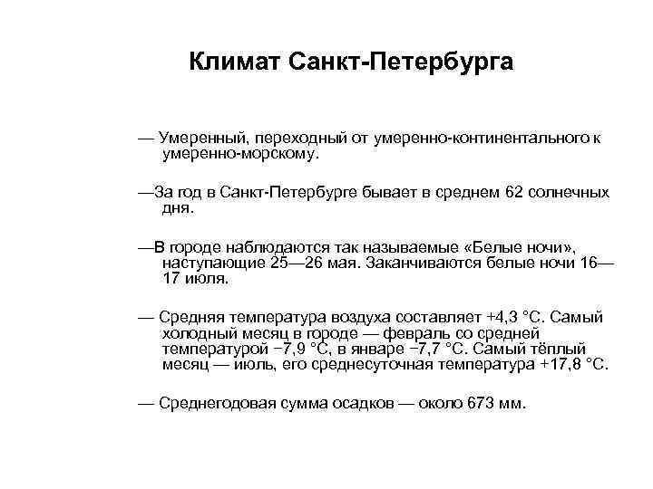 Климат Санкт-Петербурга — Умеренный, переходный от умеренно-континентального к  умеренно-морскому.  —За