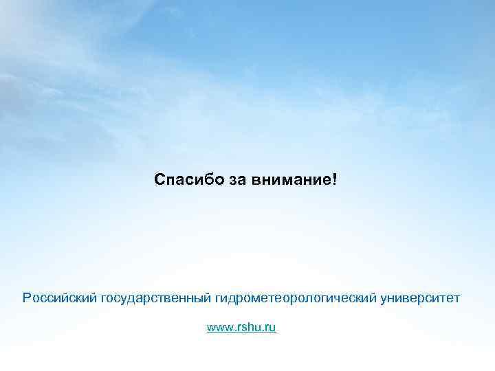 Спасибо за внимание! Российский государственный гидрометеорологический университет