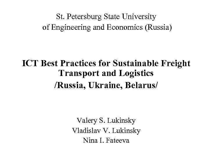 St. Petersburg State University of Engineering and Economics (Russia)
