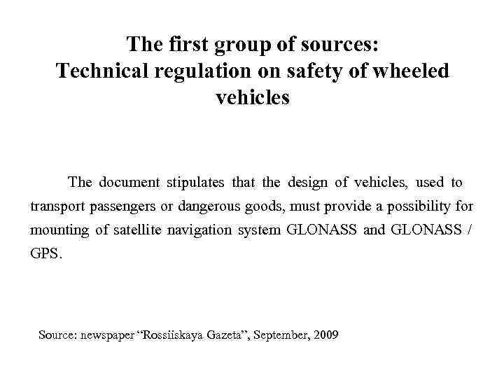 The first group of sources: Technical regulation on safety of wheeled