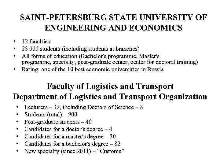 SAINT-PETERSBURG STATE UNIVERSITY OF  ENGINEERING AND ECONOMICS • 12 faculties • 28