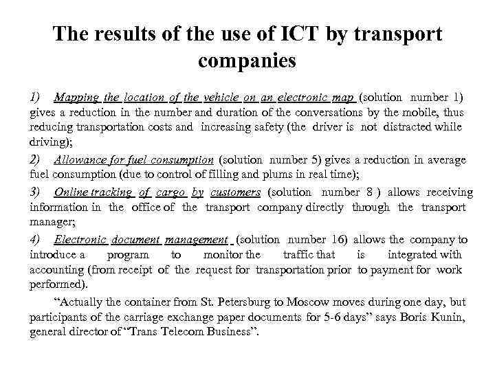 The results of the use of ICT by transport