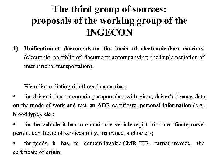 The third group of sources:   proposals of the working group
