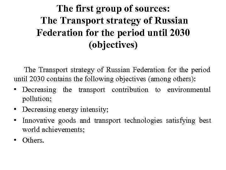 The first group of sources:  The Transport strategy of Russian
