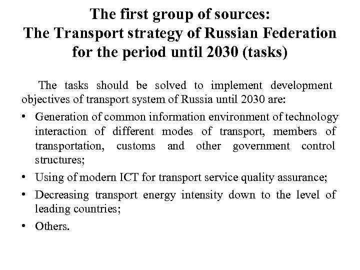 The first group of sources: The Transport strategy of Russian Federation