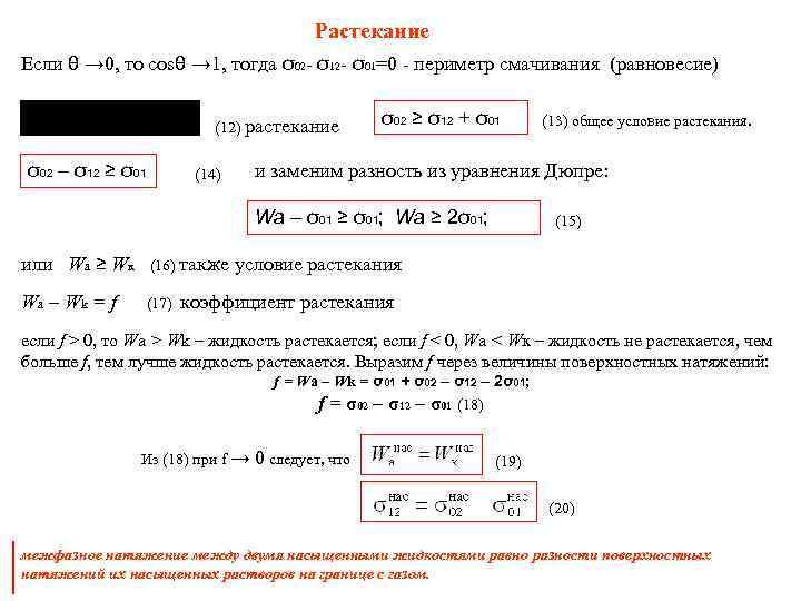 Растекание Если θ → 0, то cosθ → 1, тогда