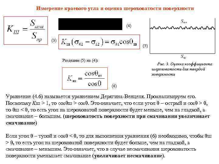 Измерение краевого угла и оценка шероховатости поверхности     (4)