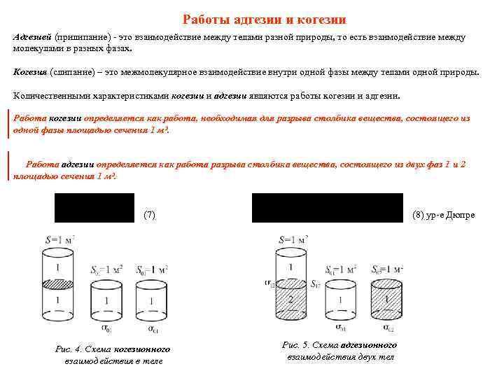 Работы адгезии и когезии Адгезией (прилипание) -