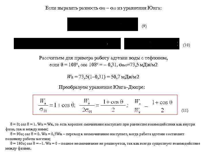 Если выразить разность σ02 – σ12 из уравнения Юнга: