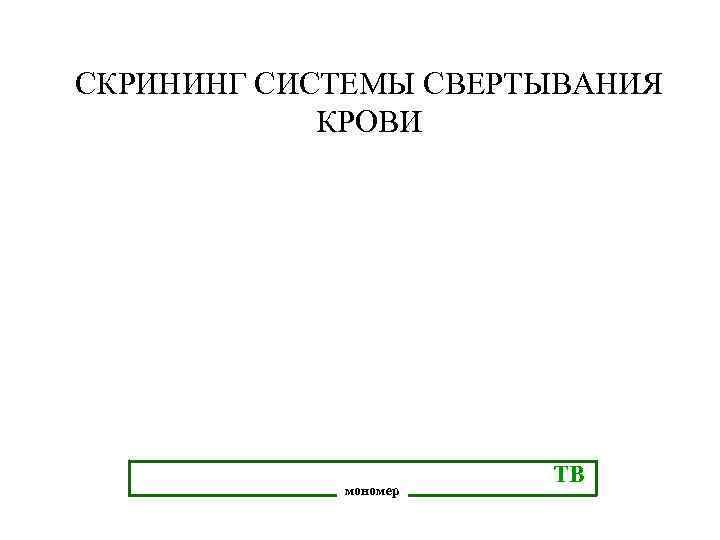 СКРИНИНГ СИСТЕМЫ СВЕРТЫВАНИЯ   КРОВИ      ТВ