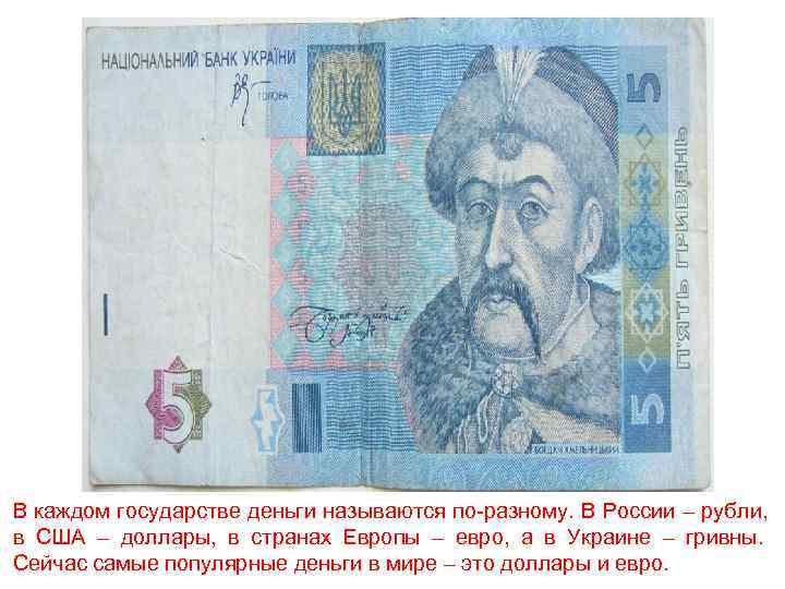 В каждом государстве деньги называются по-разному. В России – рубли, в США – доллары,