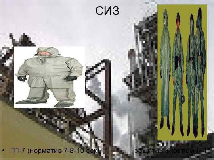 СИЗ • ГП-7 (норматив 7 -8 -10 сек)