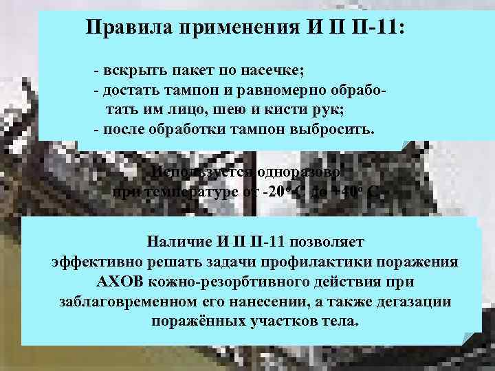 Правила применения И П П-11:  - вскрыть пакет по насечке;